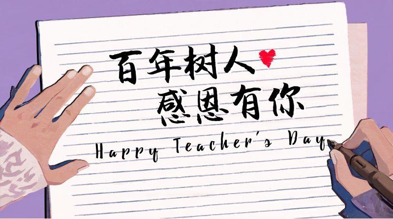 感恩教師節——真心相伴,愛你有我