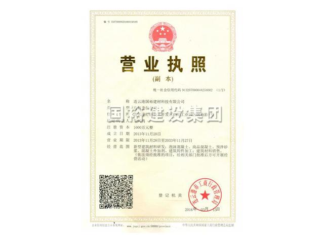 南宁市国裕建材科技有限公司