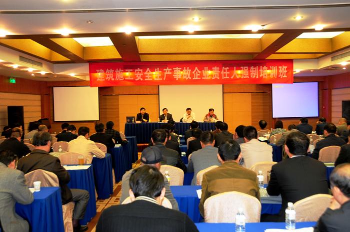 省建設廳舉辦建筑安全事故企業責任人強制培訓班
