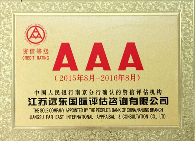 2015-2016资信等级3A除